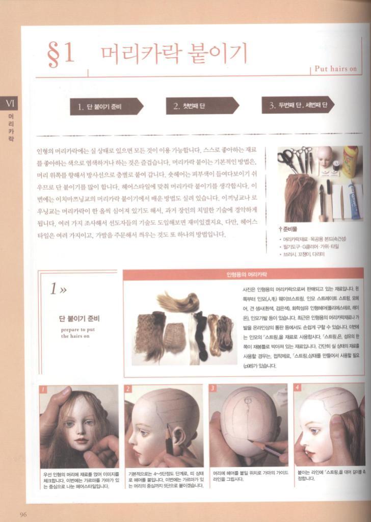 Закрепляем волосы куклам