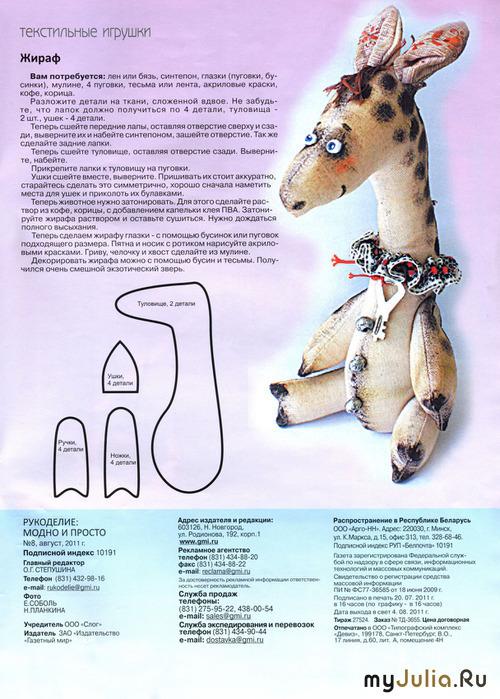 Как сшить игрушку жирафа своими руками